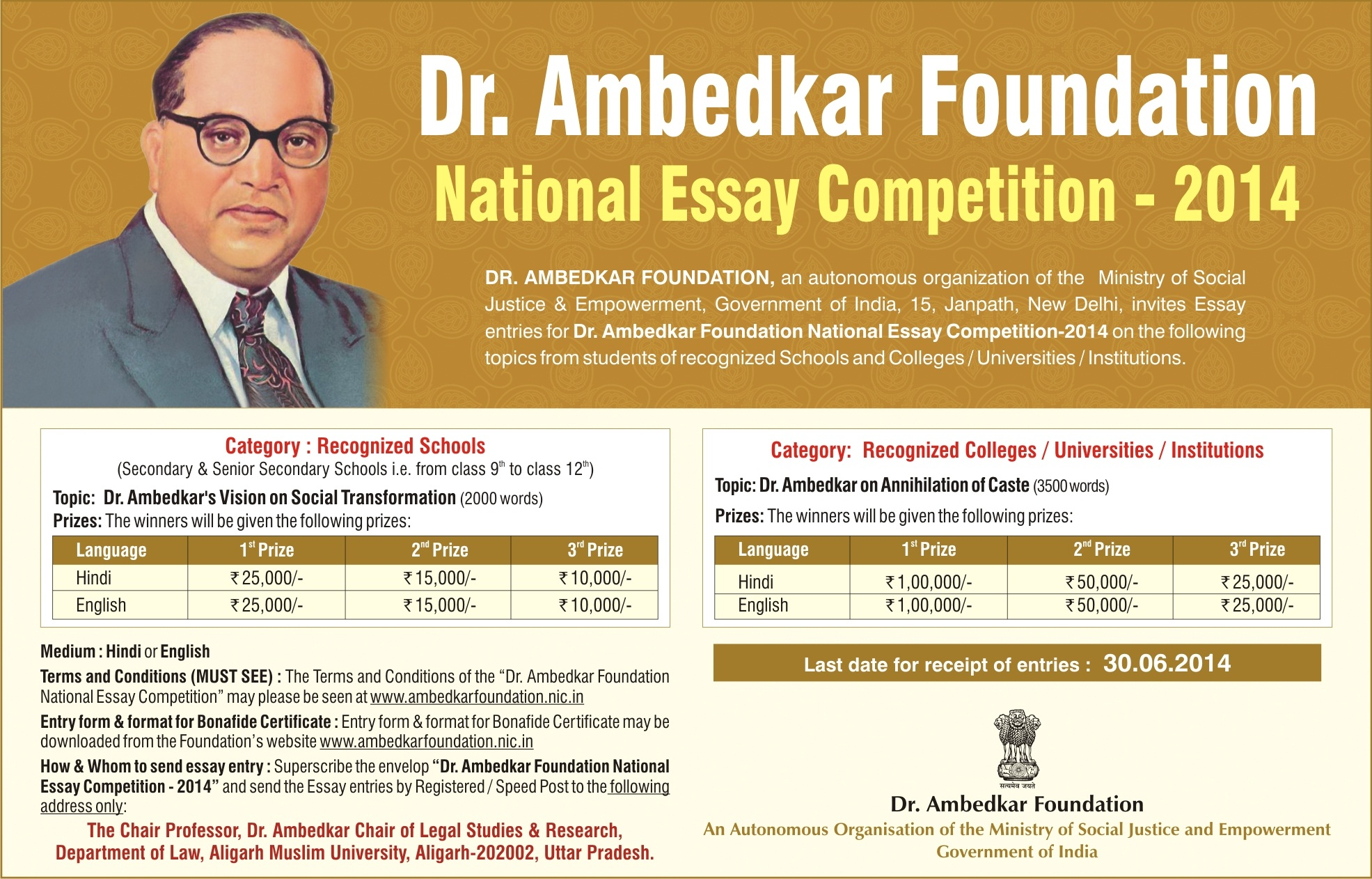 dr ambedkar foundation national essay competition 2014 essay ad eng