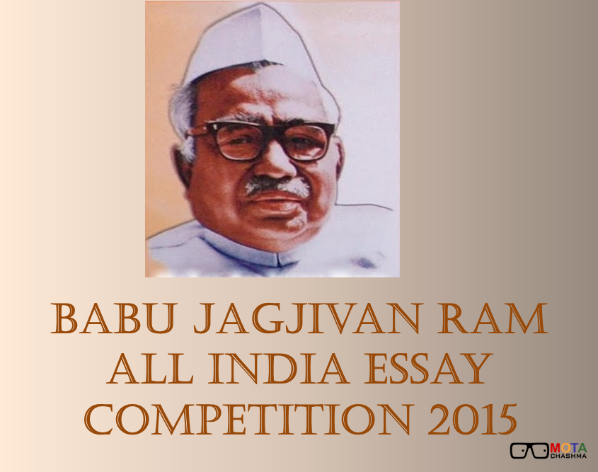 babu jagjivan ram all india essay competition scheme